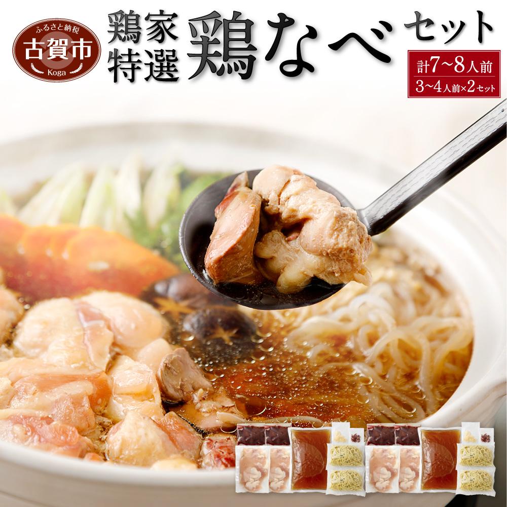 【ふるさと納税】「鶏家」の鶏なべセット 3~4人前×2セット 鍋セット はかた一番どり 鶏鍋 醤油スープ ギフト 贈り物 冷凍 送料無料