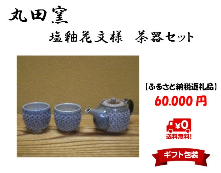 【ふるさと納税】丸田窯 塩釉花文様 茶器セット