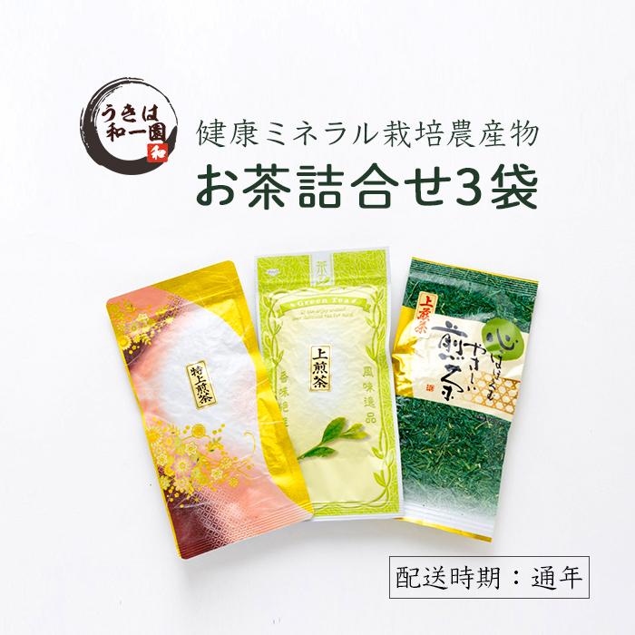 ふるさと納税 限定Special Price 豊富な品 うきは和一園 お茶詰合せ3袋