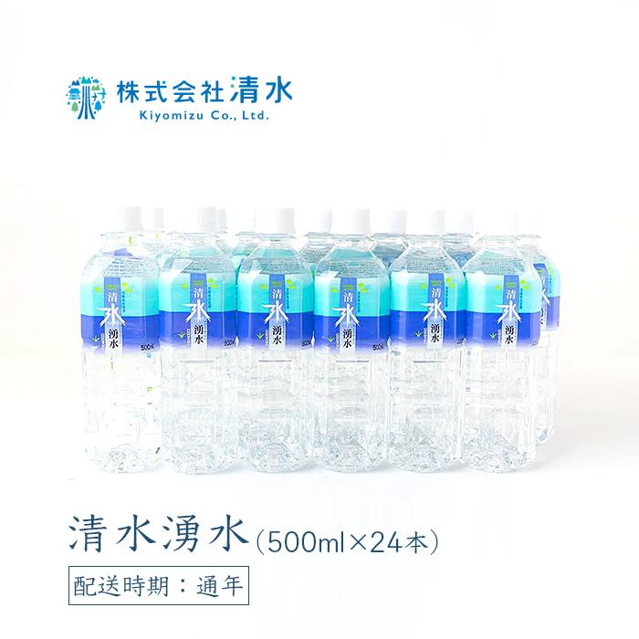 【ふるさと納税】 清水湧水500ml 24本