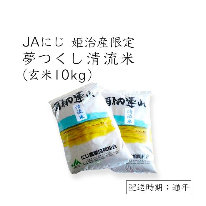 【ふるさと納税】うきは市姫治産限定「夢つくし清流米」(玄米10kg)