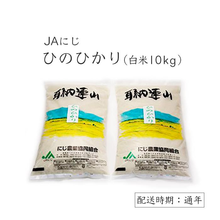 【ふるさと納税】JAにじ ひのひかり白米10kg