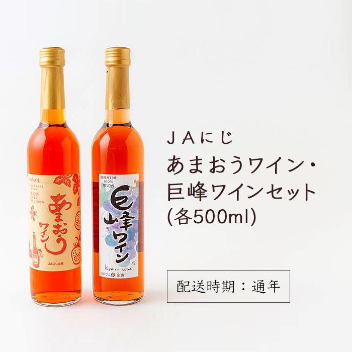 【ふるさと納税】JAにじ あまおうワイン・巨峰ワインセット
