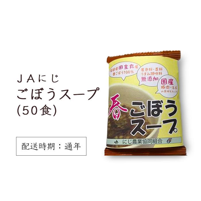 【ふるさと納税】JAにじ ごぼうスープ50食