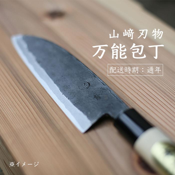 【ふるさと納税】山崎刃物 万能包丁