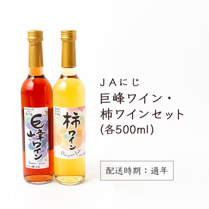 【ふるさと納税】 JAにじ 巨峰ワイン・柿ワインセット