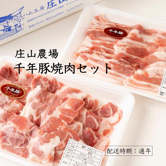 【ふるさと納税】庄山農場千年豚焼肉セット