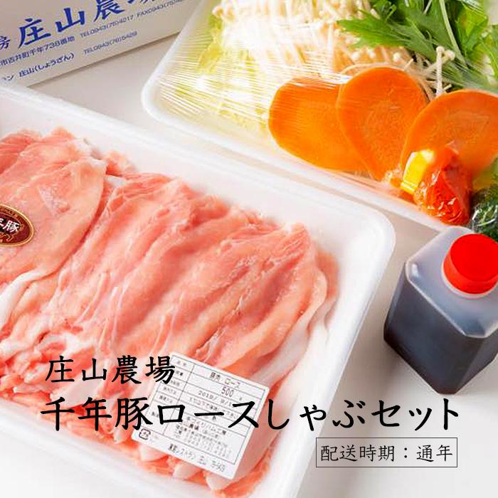 【ふるさと納税】庄山農場千年豚ロースしゃぶセット