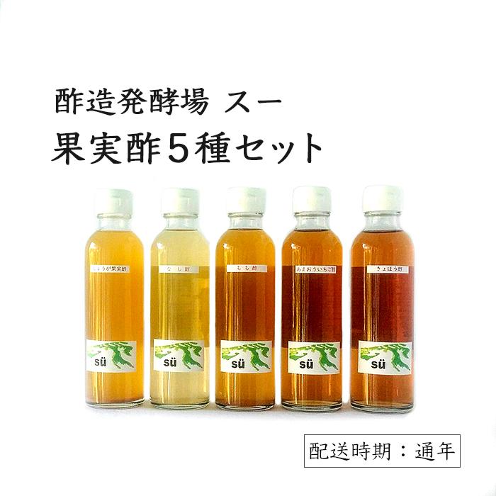 【ふるさと納税】酢造発酵場スーの果実酢5種セット