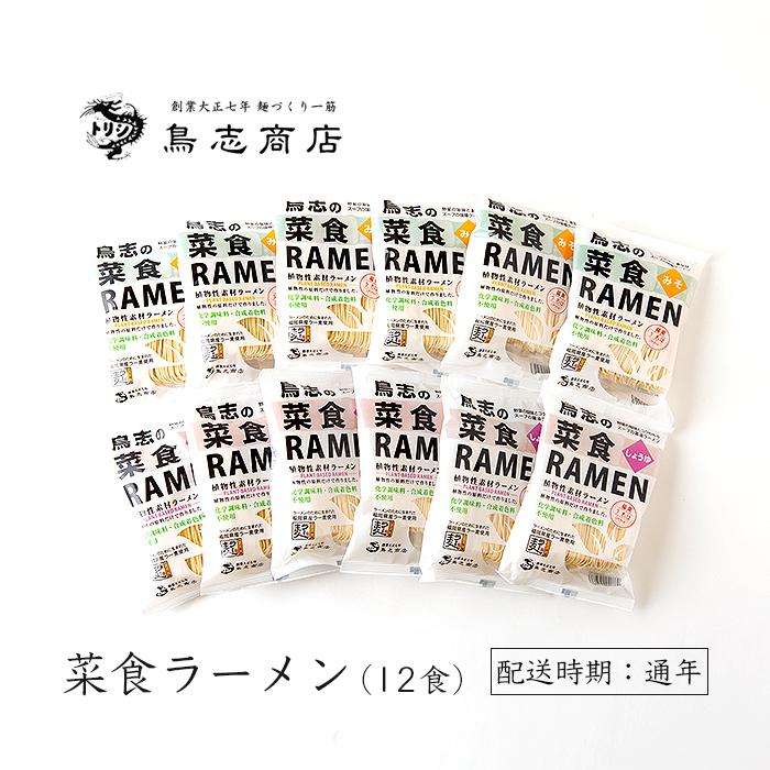 【ふるさと納税】 鳥志商店菜食ラーメン