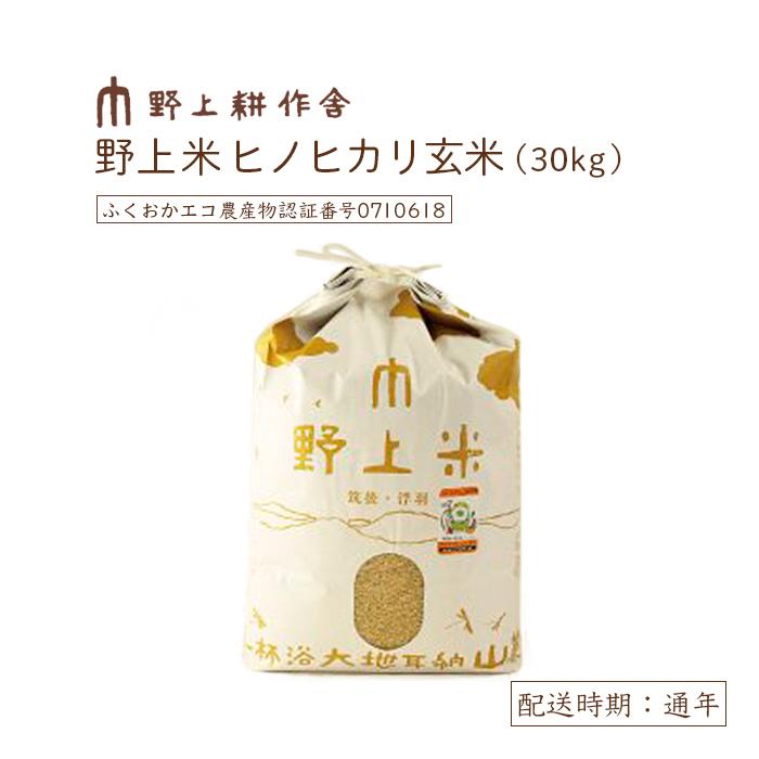 【ふるさと納税】野上耕作舎 野上米ヒノヒカリ玄米30kg