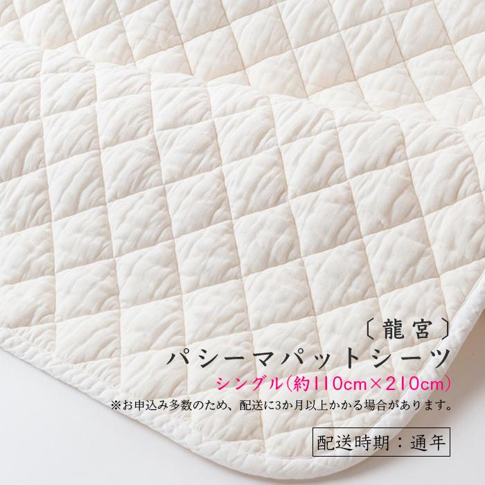 ふるさと納税 超激得SALE セール特別価格 龍宮 パシーマパットシーツ シングル