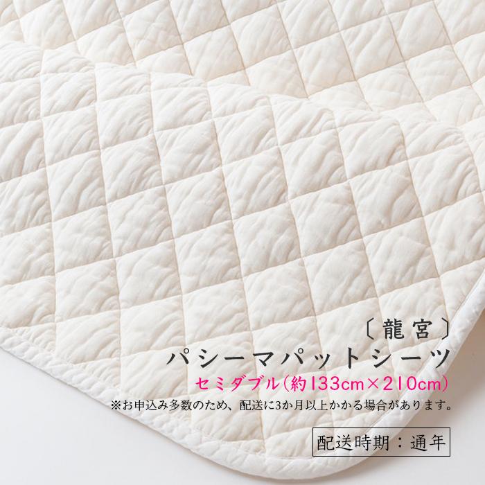 【ふるさと納税】龍宮 パシーマパットシーツ(セミダブル)