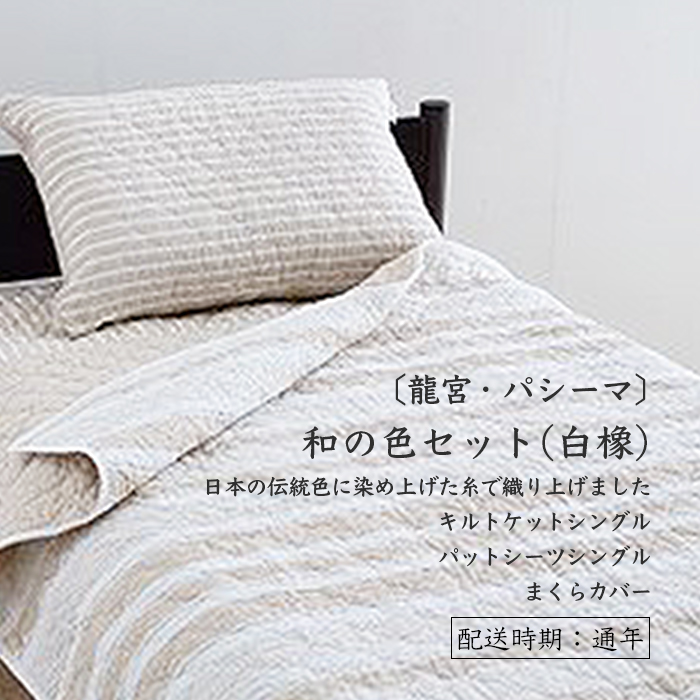【ふるさと納税】龍宮 パシーマ和の色セット白橡(しろつるばみ)