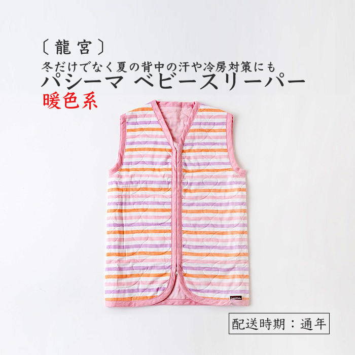 【ふるさと納税】龍宮 パシーマベビースリーパー(暖色系)