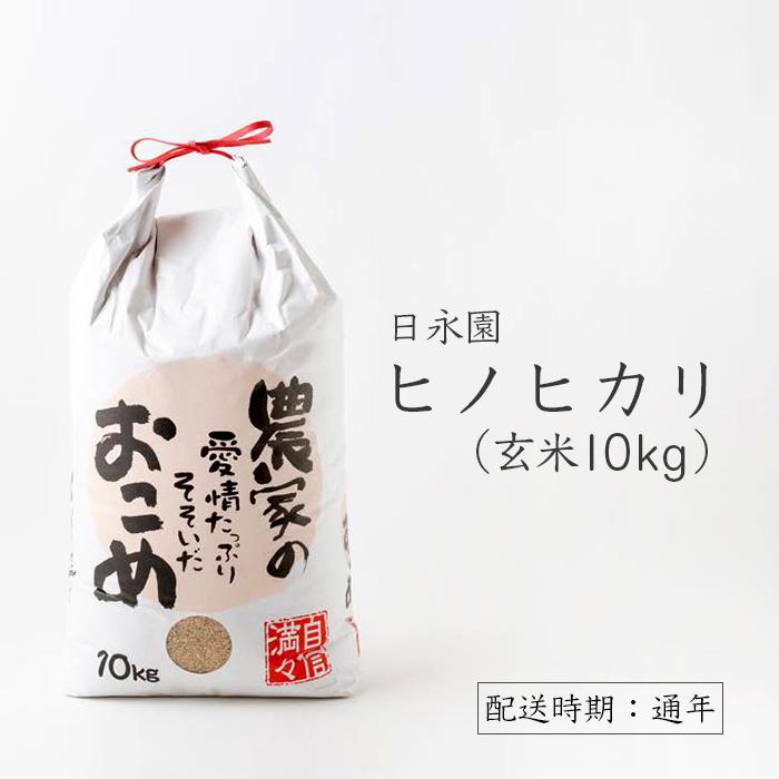 ふるさと納税 日永園 選択 受賞店 ヒノヒカリ玄米10kg