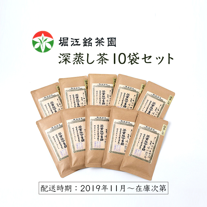ふるさと納税 25%OFF 堀江銘茶園 付与 深蒸し茶10袋セット