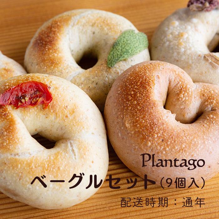 【ふるさと納税】Plantago ベーグルセット