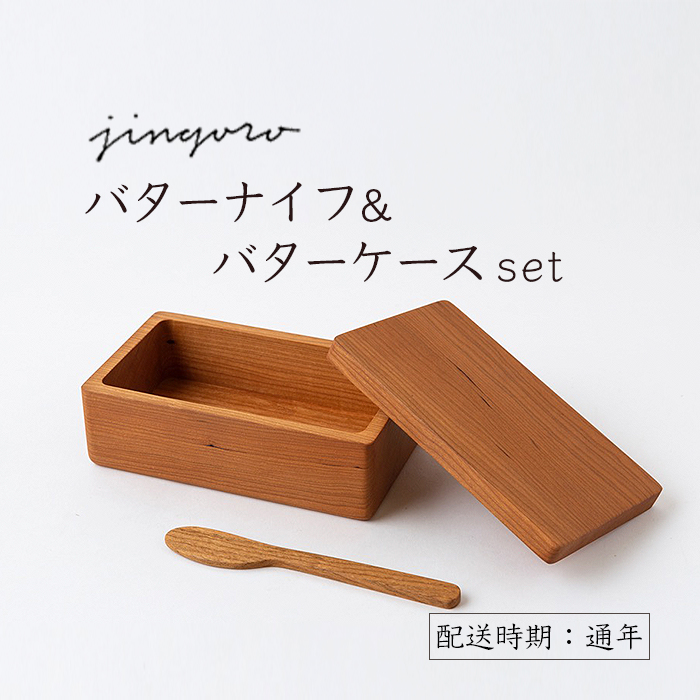 【ふるさと納税】jingoro バターナイフ&バターケースset