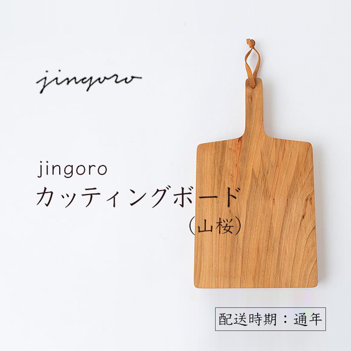 ふるさと納税 特別セール品 完売 jingoro 山桜 カッティングボード
