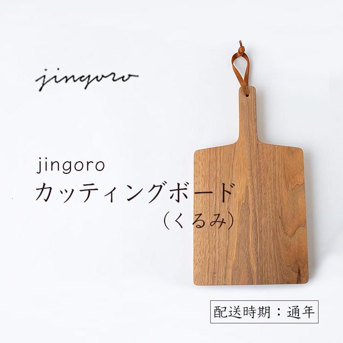 ふるさと納税 jingoro 定番から日本未入荷 くるみ 営業 カッティングボード