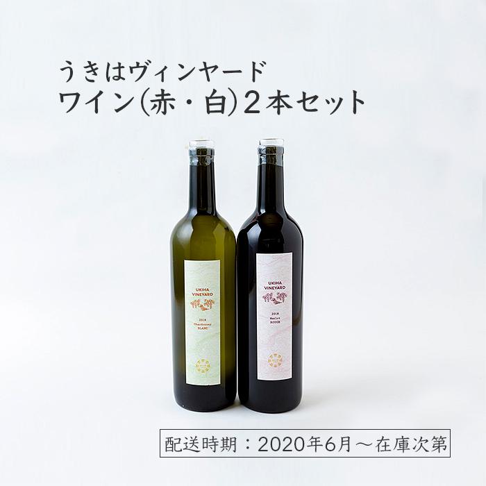 【ふるさと納税】うきはヴィンヤードワイン(赤・白)2本セット
