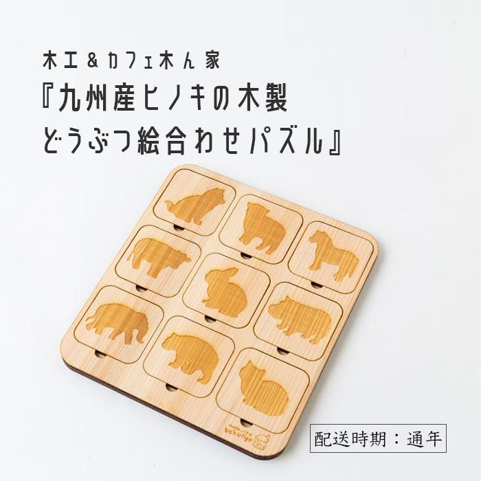 【ふるさと納税】木工&カフェ 木ん家 九州産ヒノキの木製どうぶつ絵合わせパズル