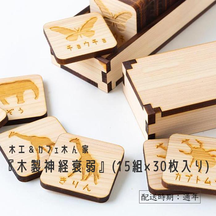 【ふるさと納税】木工&カフェ 木ん家 九州産ヒノキの木製神経衰弱(15組×30枚入り)