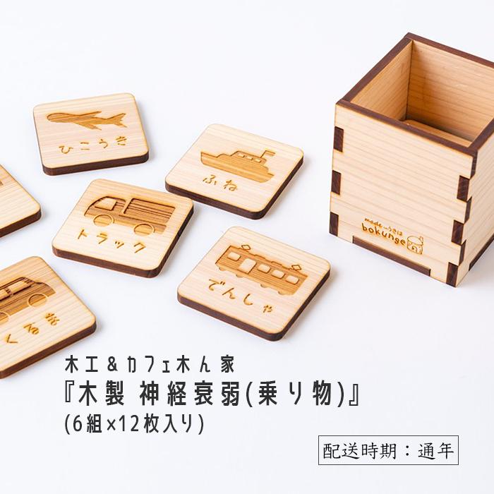 【ふるさと納税】 木工&カフェ木ん家 木製 神経衰弱「乗り物」(6組×12枚入り)