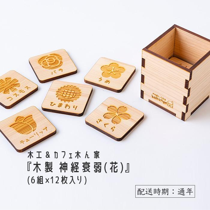 【ふるさと納税】 木工&カフェ木ん家 木製 神経衰弱「花」(6組×12枚入り)