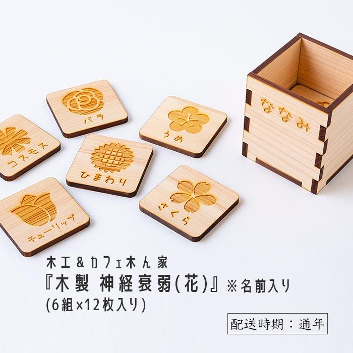 【ふるさと納税】 木工&カフェ木ん家 木製 神経衰弱「花」(6組×12枚入り) 名前入り
