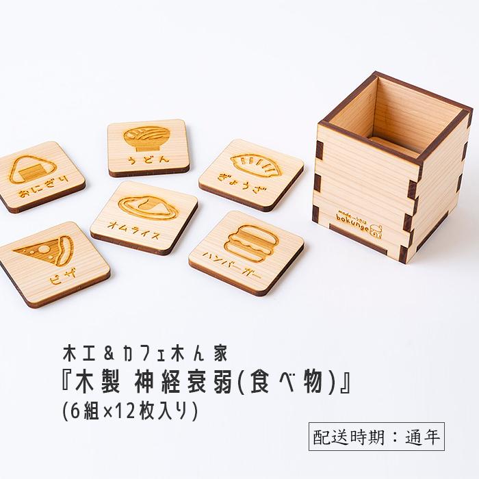 アイテム勢ぞろい ふるさと納税 木工 カフェ木ん家 木製 食べ物 現品 神経衰弱 6組×12枚入り