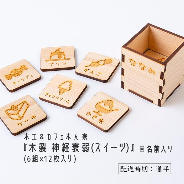 【ふるさと納税】 木工&カフェ木ん家 木製 神経衰弱「スイーツ」(6組×12枚入り) 名前入り