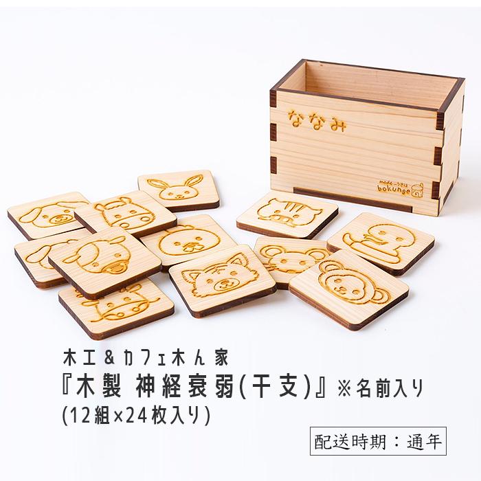 【ふるさと納税】 木工&カフェ木ん家 木製 神経衰弱「干支」(12組×24枚入り) 名前入り