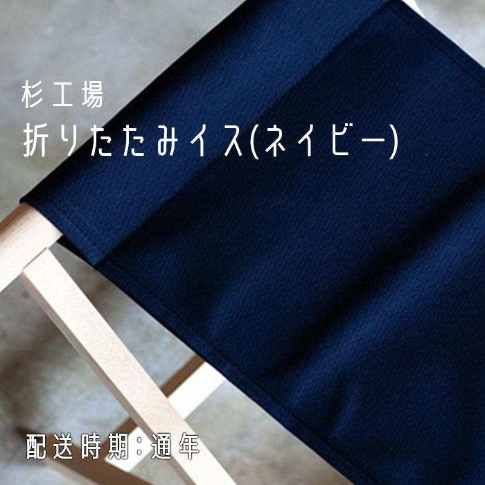 【ふるさと納税】杉工場折りたたみイス(ネイビー)