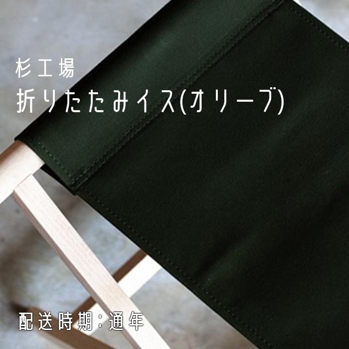 【ふるさと納税】杉工場折りたたみイス(オリーブ)