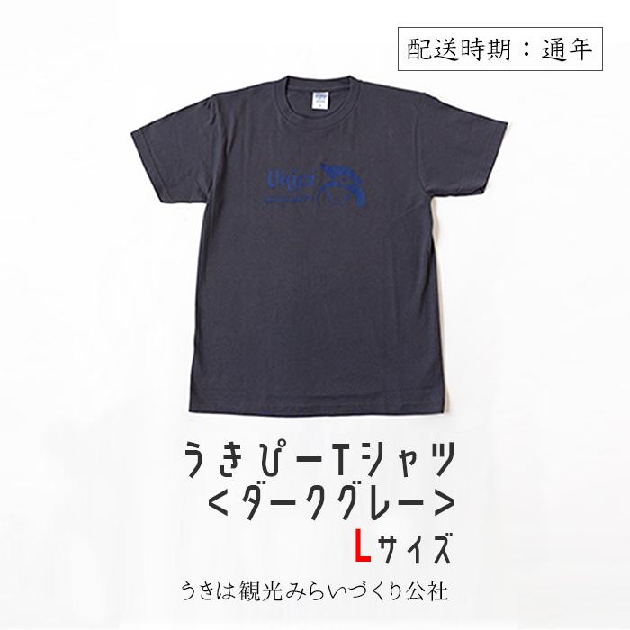 ふるさと納税 最安値に挑戦 40%OFFの激安セール うきぴーTシャツダークグレー Lサイズ