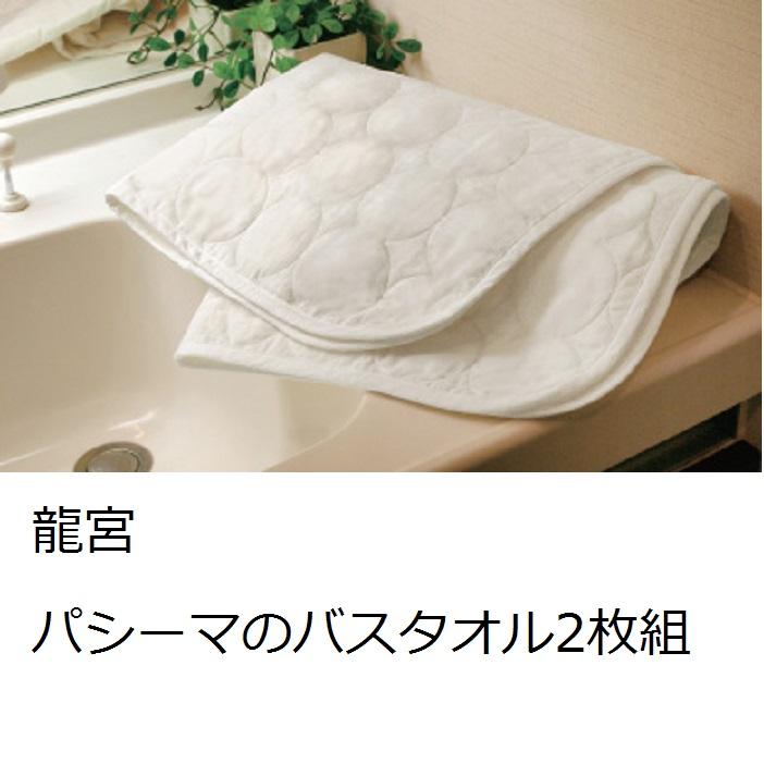 【ふるさと納税】龍宮 パシーマのバスタオル2枚組