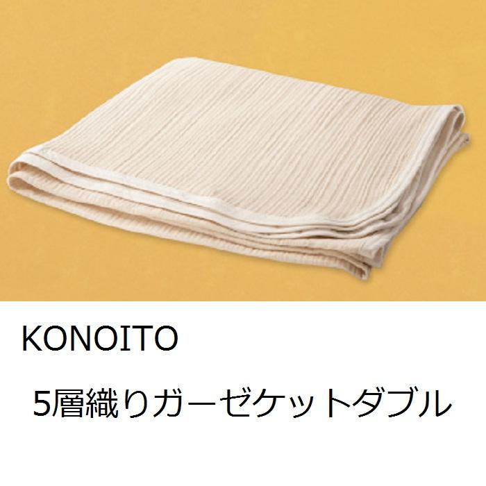 【ふるさと納税】 KONOITO 5層織りガーゼケットダブル