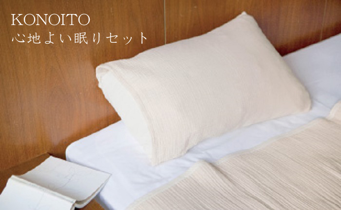 【ふるさと納税】KONOITO 心地よい眠りセット