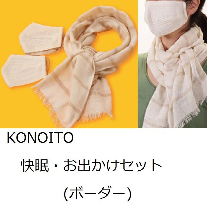【ふるさと納税】KONOITO 快眠・お出かけセット(ボーダー)