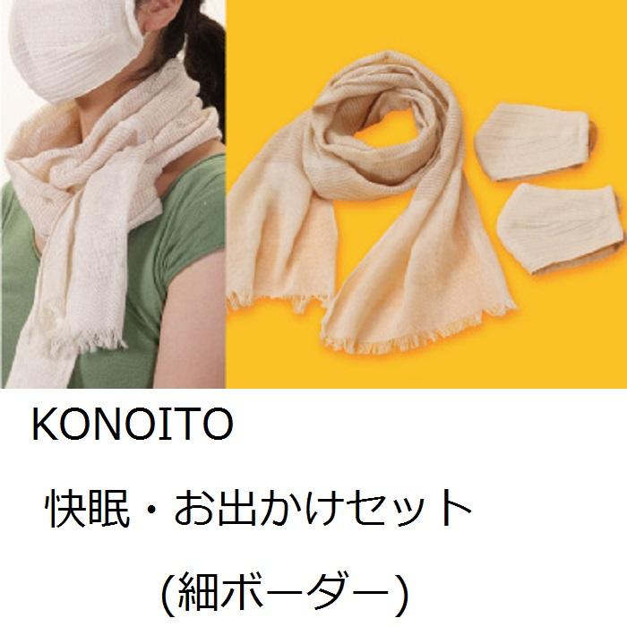 【ふるさと納税】KONOITO 快眠・お出かけセット(細ボーダー)