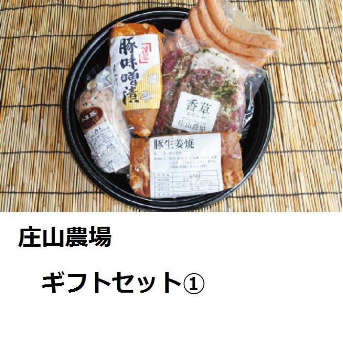 【ふるさと納税】庄山農場 ギフトセット1