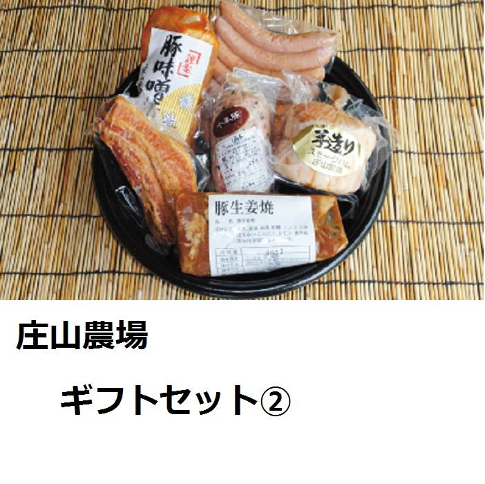 【ふるさと納税】庄山農場 ギフトセット2