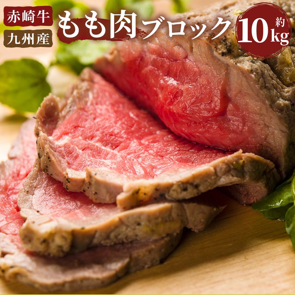 【ふるさと納税】赤崎牛 もも肉ブロック 約10kg 牛肉 国産 九州産 冷蔵 赤身 モモ肉 ローストビーフ 送料無料