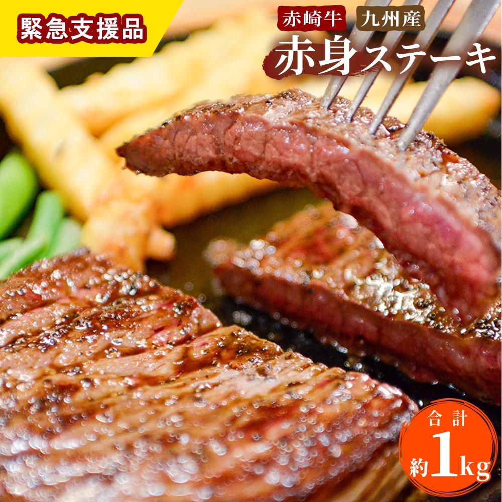 【ふるさと納税】<特別支援品> 赤崎牛 赤身 ステーキ 1kg 牛肉 福岡県産 九州産 国産 冷蔵 送料無料