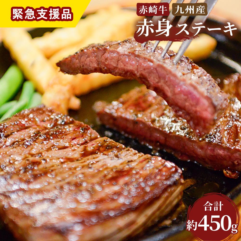 【ふるさと納税】<特別支援品> 赤崎牛 赤身 ステーキ 450g 牛肉 国産 九州産 冷蔵 送料無料
