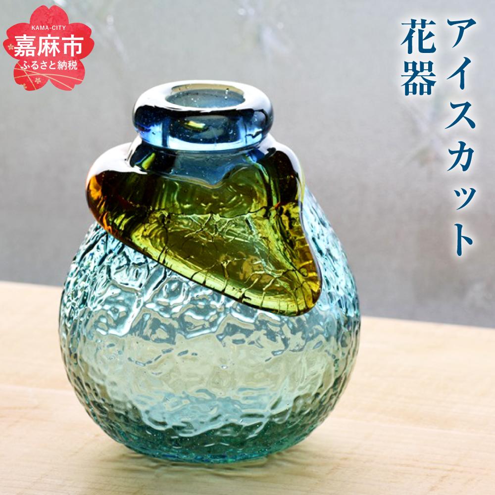 【ふるさと納税】アイスカット花器 かき 生花 はないけ 花瓶 かびん おしゃれ ガラス 手作り 雑貨 一点もの 送料無料