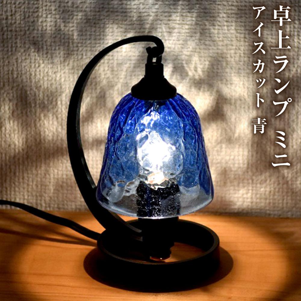 【ふるさと納税】卓上ランプ ミニ テーブルランプ 白熱球 アイスカット 青 ブルー おしゃれ 手づくり オリジナル 雑貨 一点もの 再生ガラス ランプ ライト 間接照明 照明 吹きガラス 廃ビン100% 送料無料