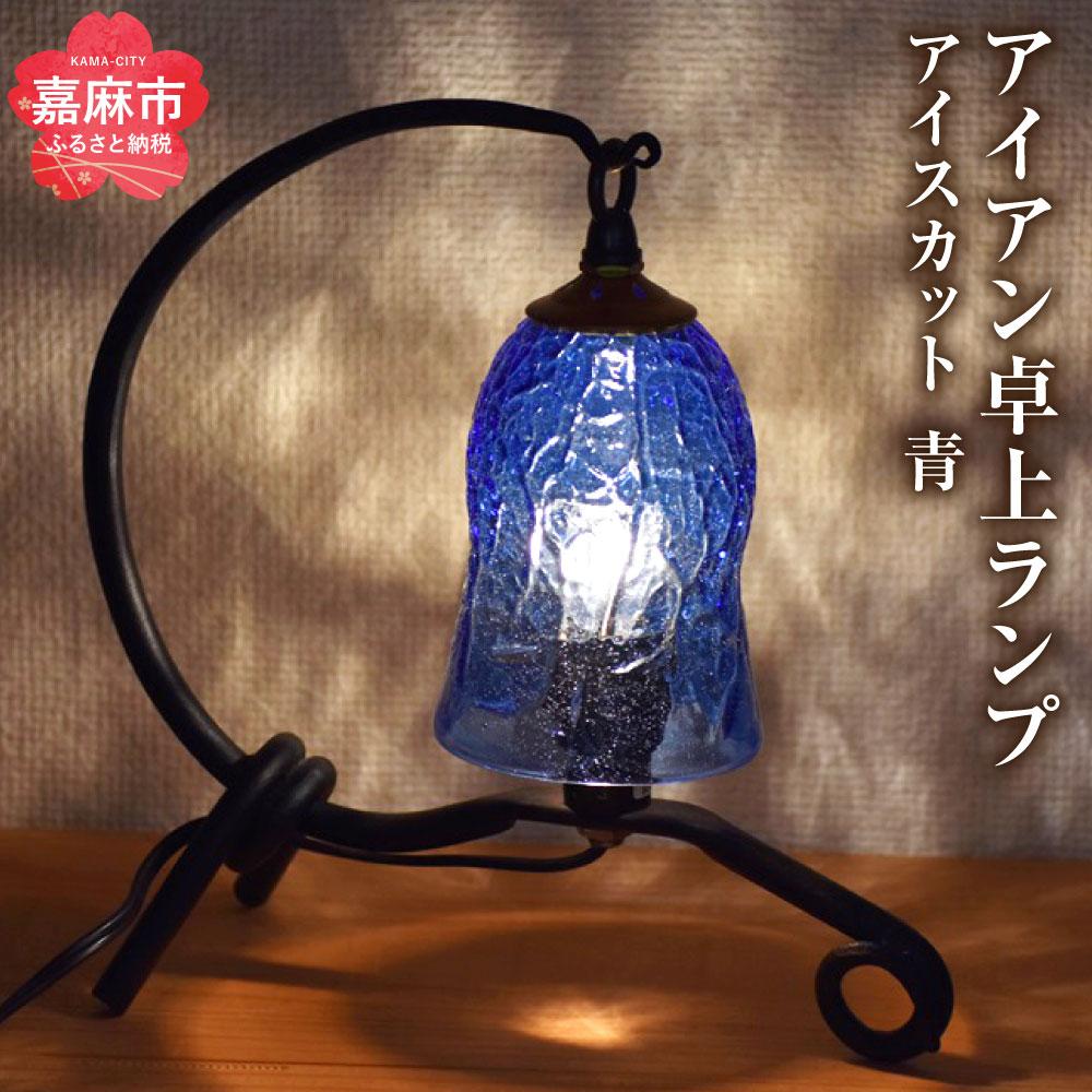 【ふるさと納税】アイアン卓上ランプ 白熱球 アイスカット 青 ブルー おしゃれ 手づくり オリジナル 雑貨 一点もの 再生ガラス ランプ ライト 間接照明 照明 吹きガラス 廃ビン100% 送料無料